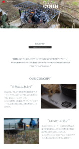 商品紹介ホームページ